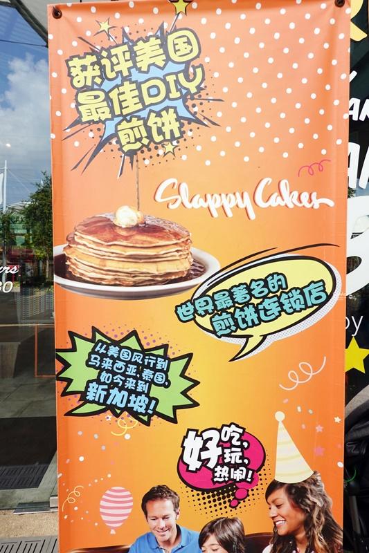 聖淘沙SLAPPY CAKES鬆餅|自己做鬆餅好吃好玩!新加坡環球影城美食推薦