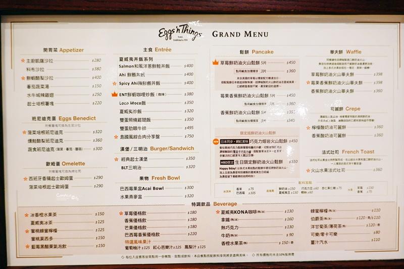 Eggs'n Things 台北微風松高店|輕盈無負擔奶油鬆餅,非常好吃!