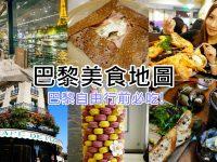 巴黎美食地圖》不吃落伍了!巴黎必吃13間美食推薦 @陳小沁の吃喝玩樂