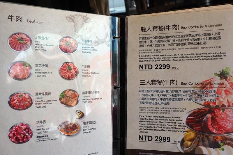 新麻蒲海鷗韓國烤肉|豬皮超好吃!國父紀念館烤肉NO1!