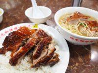 《澳門美食》陳光記燒味飯店,黑椒燒鵝有夠好吃!推薦澳門必吃美食! @陳小沁の吃喝玩樂