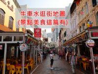 牛車水逛街地圖|佛牙寺,牛車水美食街,寶塔街,眾多景點一次看! @陳小沁の吃喝玩樂