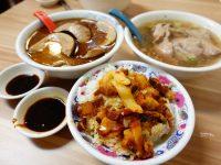 施家麻油腰花|腰花,豬心,滷肉飯必點!超好吃林口街美食! @陳小沁の吃喝玩樂