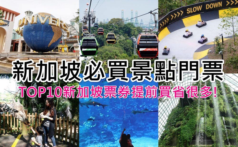 【新加坡景點】10+新加坡票券攻略,新加坡自由行景點票券提前買省很多! @陳小沁の吃喝玩樂