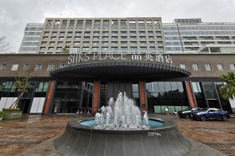 台南晶英酒店|早餐好吃,還設親子遊戲室,泳池美!台南飯店推薦!