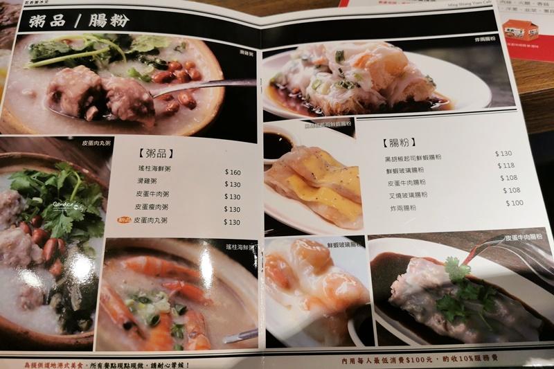 茗香園冰室 大安店|超好吃XO醬豬扒撈公仔麵,兩大塊豬排吃超爽(含菜單)