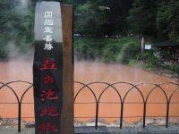 別府溫泉地獄-血之池地獄|紅色溫泉神秘又特別! @陳小沁の吃喝玩樂
