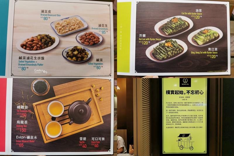 松發肉骨茶|台北復興SOGO B2美食街,來自新加坡的好味道(含菜單)