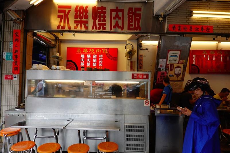 永樂燒肉飯|甜蜜蜜燒肉飯,永樂市場必吃美食!CP值高!