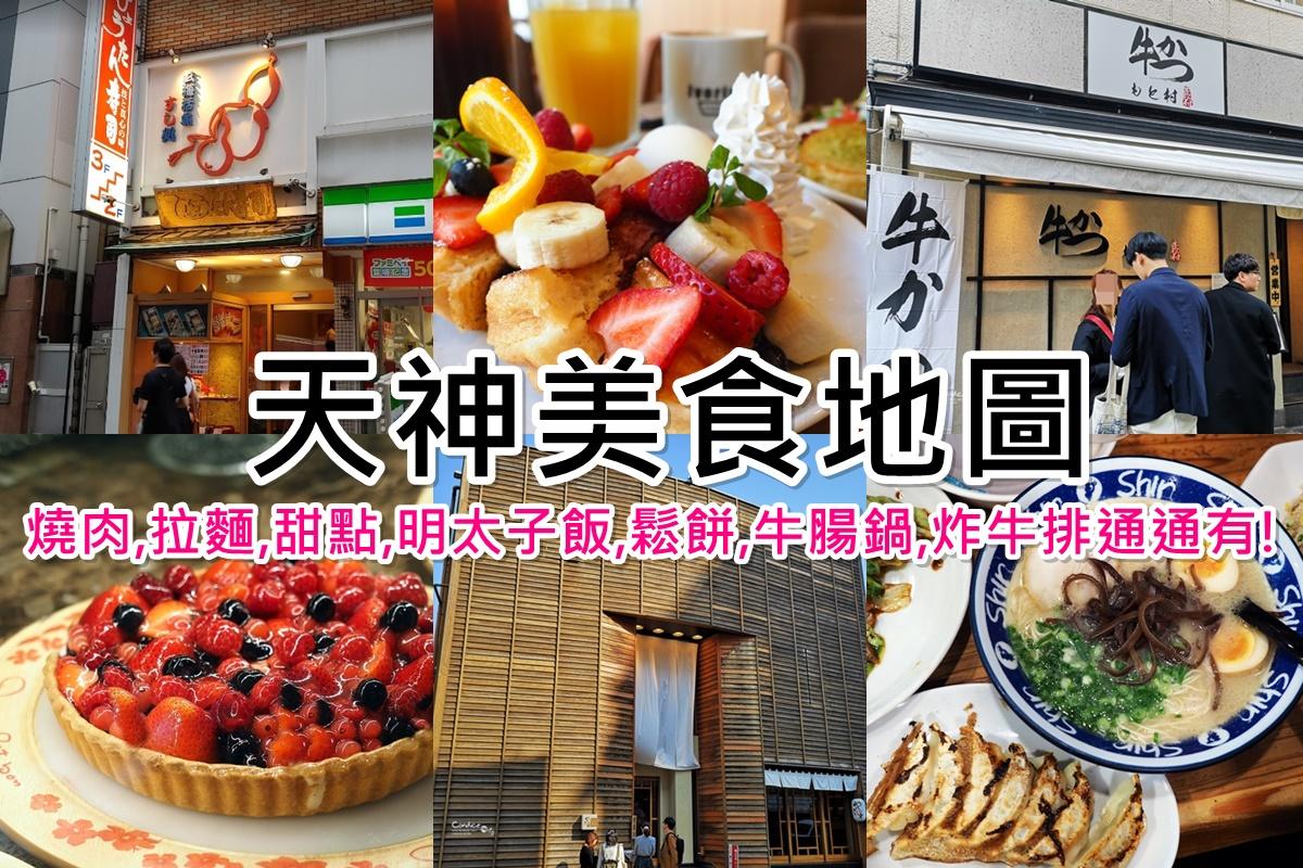 【九州天神美食】天神熱鬧街區中,發現天神必吃美食12間懶人包! @陳小沁の吃喝玩樂