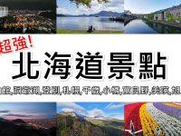 北海道景點地圖》2020北海道必玩49個景點推薦,北海道自由行攻略!! @陳小沁の吃喝玩樂