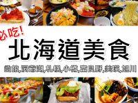 北海道美食地圖》北海道有什麼好吃呢?30間北海道美食一次看透透! @陳小沁の吃喝玩樂