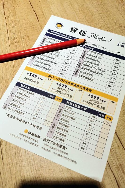 樂越越式河粉|便宜好吃台北河粉,咖哩酸辣椰奶通通有!台北慶城街1號美食!