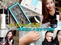 《保養》近期新歡!蝸牛始祖-Dr.Douxi朵璽蝸牛魚子系列~修護奇蹟 @陳小沁の吃喝玩樂