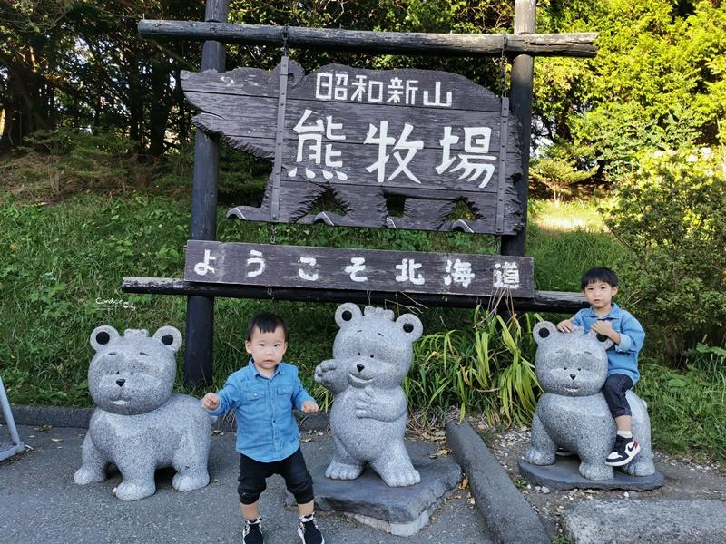 昭和新山熊牧場|餵熊吃餅乾!欣賞不同年齡的黑熊模樣(洞爺湖景點)