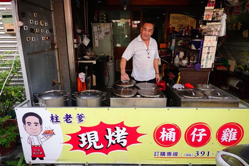 柱老爹桶仔雞|台南安平第一名的桶仔雞!便宜又好吃!