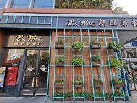 新旺茶餐廳|上海好吃茶餐廳!肥牛粉絲煲必吃! @陳小沁の吃喝玩樂