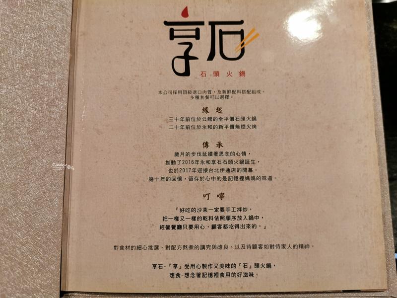 享石石頭火鍋 伊通店|沙茶一絕好吃的台北石頭火鍋推薦(松江南京美食)