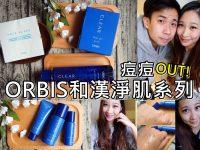 《保養》ORBIS和漢淨肌系列,除去討厭痘&粉刺,日本抗痘保養專家! @陳小沁の吃喝玩樂