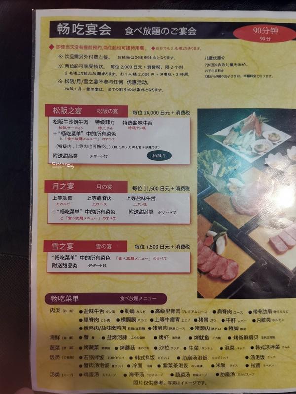六歌仙|和牛燒肉,蟹腳吃到飽!線上訂位保證有位!超推薦東京燒肉必吃!