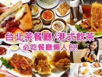 台北茶餐廳/台北港式飲茶|香港人推薦超熱門必吃16間懶人包! @陳小沁の吃喝玩樂