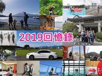 【2019回顧】都在飛飛飛,一年飛9次!年末買車花光所有存款啦! @陳小沁の吃喝玩樂