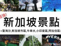 新加坡景點地圖》超強!新加坡必玩60個景點推薦,新加坡自由行攻略!! @陳小沁の吃喝玩樂