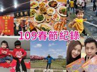 【生活】109年春節紀錄,賭賭賭+刮刮樂的春節! @陳小沁の吃喝玩樂