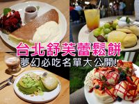 台北舒芙蕾鬆餅推薦》夢幻必吃台北鬆餅5間懶人包!你吃過幾間? @陳小沁の吃喝玩樂