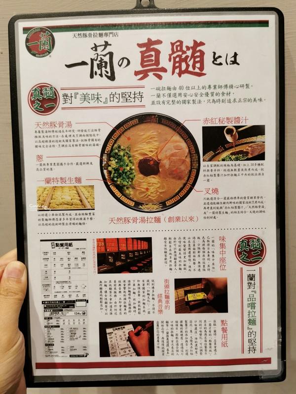 一蘭 台灣台北別館A11 防疫超前部署的一蘭拉麵!隔起來吃較不怕飛沫傳染!