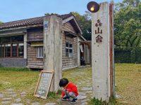 森山舎|超美花蓮網美咖啡廳,去過一次就愛上! @陳小沁の吃喝玩樂
