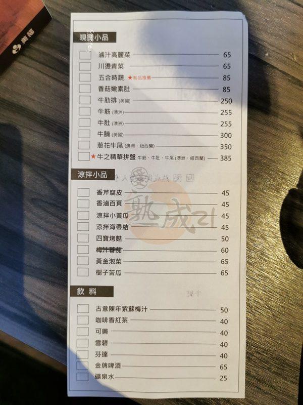 愛.熟成21牛肉麵|牛肋排牛肉麵非常厲害!帶骨啃牛肉最好吃!