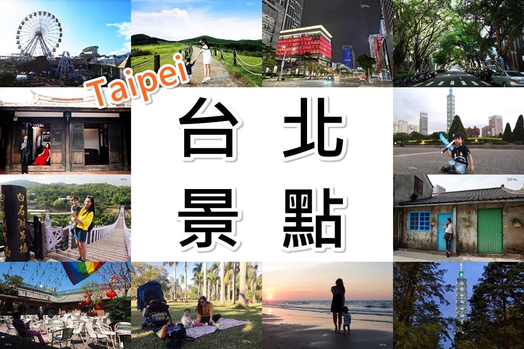 【台北景點地圖】沒去過落伍了!2020激推47個台北景點推薦一次看! @陳小沁の吃喝玩樂