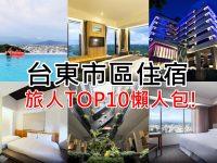 台東市住宿》10間台東市旅人激推台東飯店懶人包!跟著訂就對了! @陳小沁の吃喝玩樂