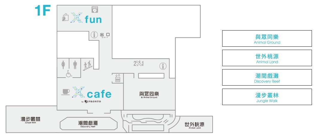 Xpark桃園水族館|門票訂票預購中!票價/飯店/夜宿/停車,7大亮點懶人包!