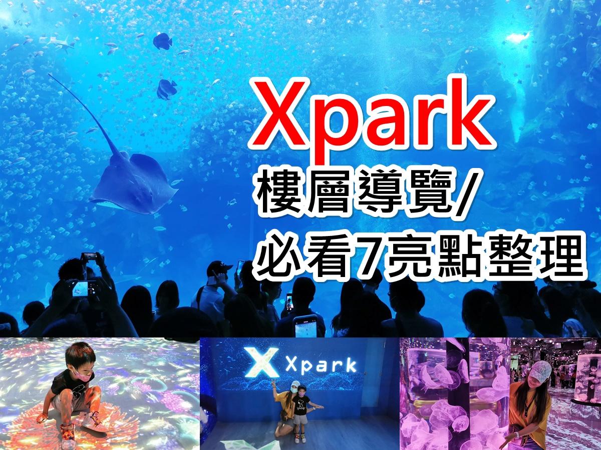 Xpark桃園水族館|門票訂票預購中!票價/飯店/夜宿/停車,7大亮點懶人包! @陳小沁の吃喝玩樂