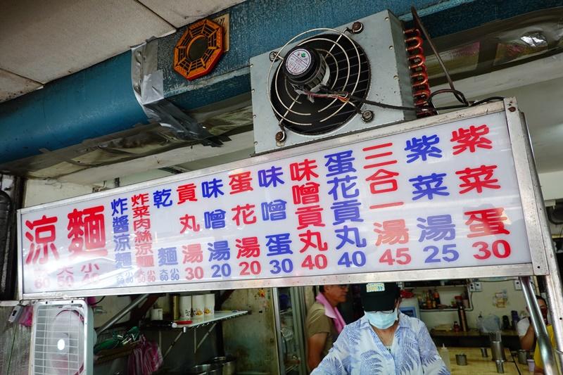福德涼麵|24小時的台北宵夜!三合一湯比涼麵更好吃!