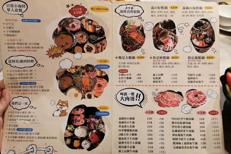 養鍋石頭涮涮鍋 桃園龍潭店|便宜好吃,還有青花椒麻辣湯底(桃園火鍋)