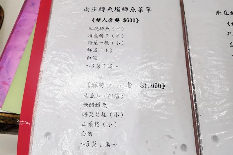 南庄鱒魚養殖場創始店|雙人套餐600吃活魚!CP值超高(菜單)