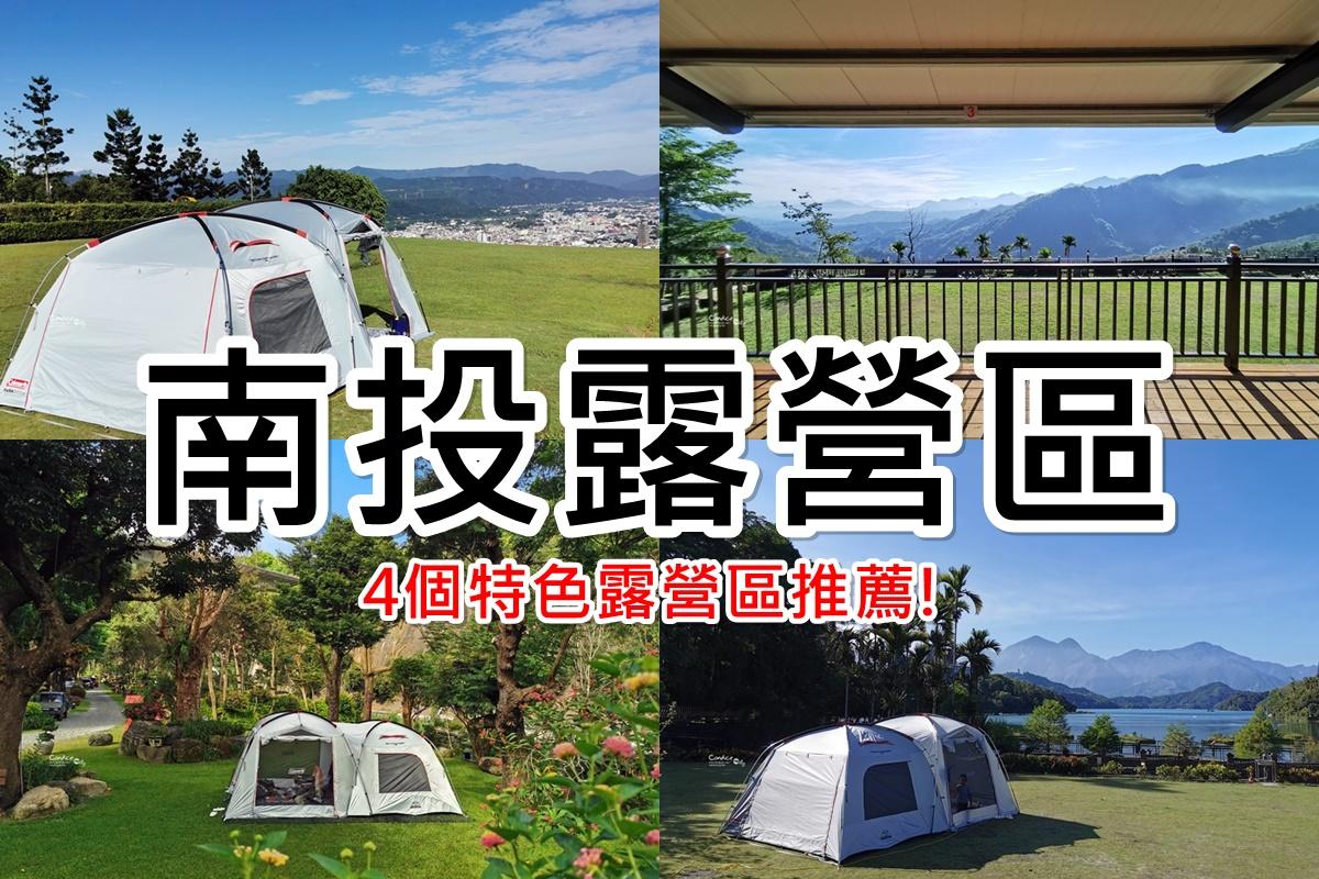 南投露營區|4個特色不同的必去南投露營區推薦(飛行場,日月潭,山景雨棚,森林系) @陳小沁の吃喝玩樂