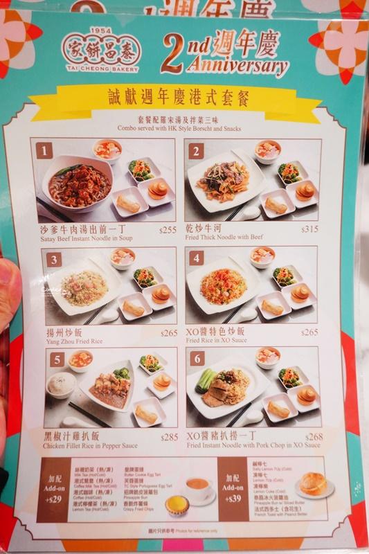 泰昌餅家統一時代市府店|懷念的香港味蛋塔!台北茶餐廳!