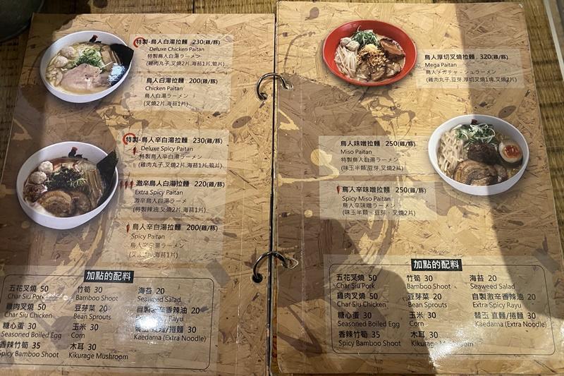 鳥人拉麵 台灣總店|台北雞白湯拉麵!一直排隊的超熱門東區拉麵店!