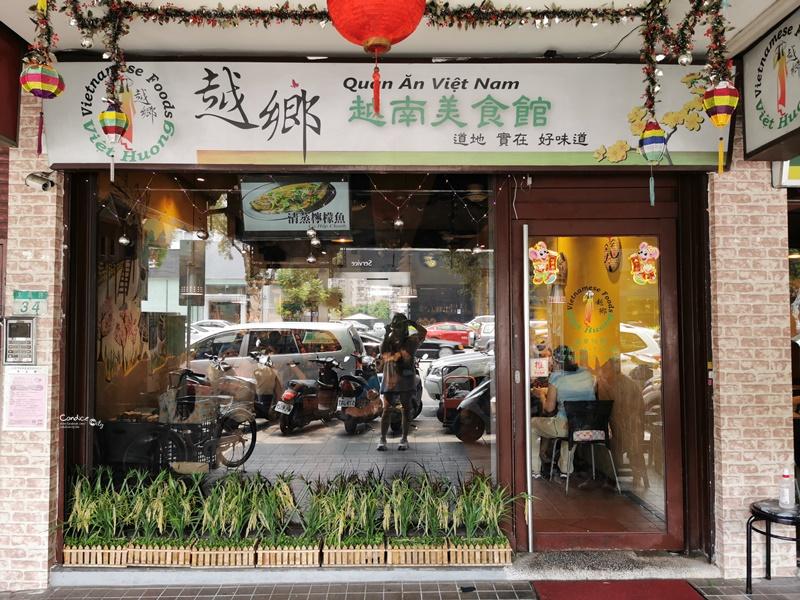 越鄉越南美食館|牛肉酸辣米線,咖哩雞肉麵包!士林好吃越南美食!