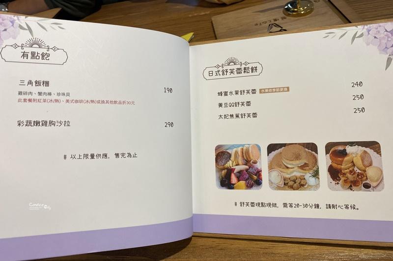 麋境咖啡|宜蘭舒芙蕾甜點推薦,還有大後院盪鞦韆放風!