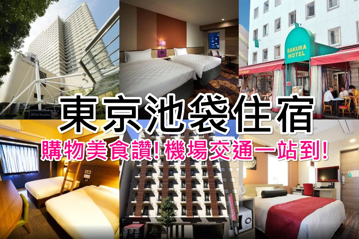 2020東京池袋住宿推薦》池袋站住宿10間:PTT超人氣飯店酒店住宿! @陳小沁の吃喝玩樂