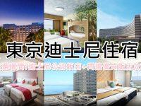 東京迪士尼住宿|玩東京迪士尼住這10間就對了!公認飯店+周邊飯店推薦! @陳小沁の吃喝玩樂