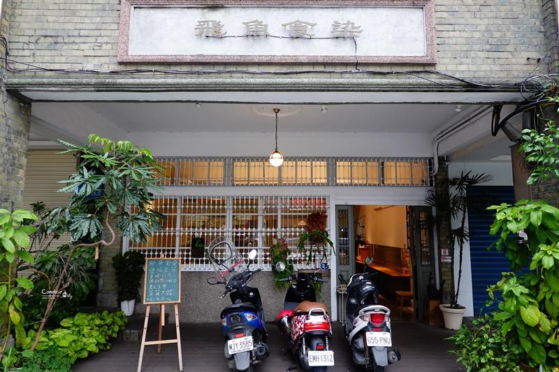飛魚食染宜蘭店|超夯宜蘭豆花吃這間!全店超好拍,草莓大福讚(原合盛太平)