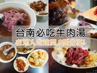 台南牛肉湯|錯過後悔!在地人吃的9間必吃台南牛肉湯懶人包! @陳小沁の吃喝玩樂