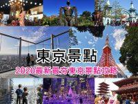 2020年東京景點攻略!20個東京必去景點分區介紹(澀谷,原宿,新宿,淺草,上野,東京) @陳小沁の吃喝玩樂