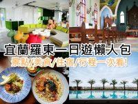 宜蘭羅東一日遊|羅東景點,美食,住宿,民宿,建議行程一次看! @陳小沁の吃喝玩樂